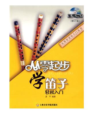 兒童竹笛教學